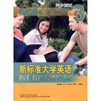【正版二手书9成新左右】新标准大学英语(同步测试3 [英] Simon Greenal,文秋芳 外语教学与研究出版社