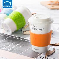 乐扣乐扣水杯陶瓷杯 情侣马克杯带盖牛奶咖啡杯创意杯子