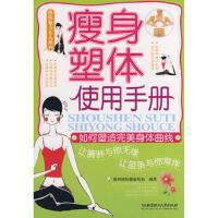 【二手书旧书九成新】 塑体使用手册-如何塑造身体曲线 橡树国际健康机构 9787564015985