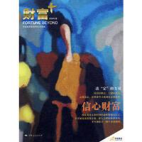 【二手旧书九成新】信心财富 华安基金管理有限公司 上海人民出版社 9787208087194