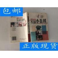 [二手旧书8成新]现代家庭生活小百科 /顾绪芬 内蒙文化