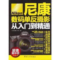 尼康数码单反摄影从入门到精通 记忆时光摄影工作室著 北京希望电子出版社 9787802488601 新华书店 正版保障