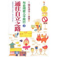 通往自立之路与自闭症儿子同行2 (日)明石洋子 华夏出版社 9787508066363