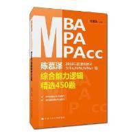 陈慕泽2018年管理类联考(MBA/MPA/MPAcc等)逻辑精选450题 陈慕泽 中国人民出版社 978730023
