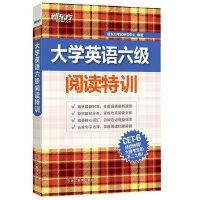 新东方 大学英语六级阅读特训
