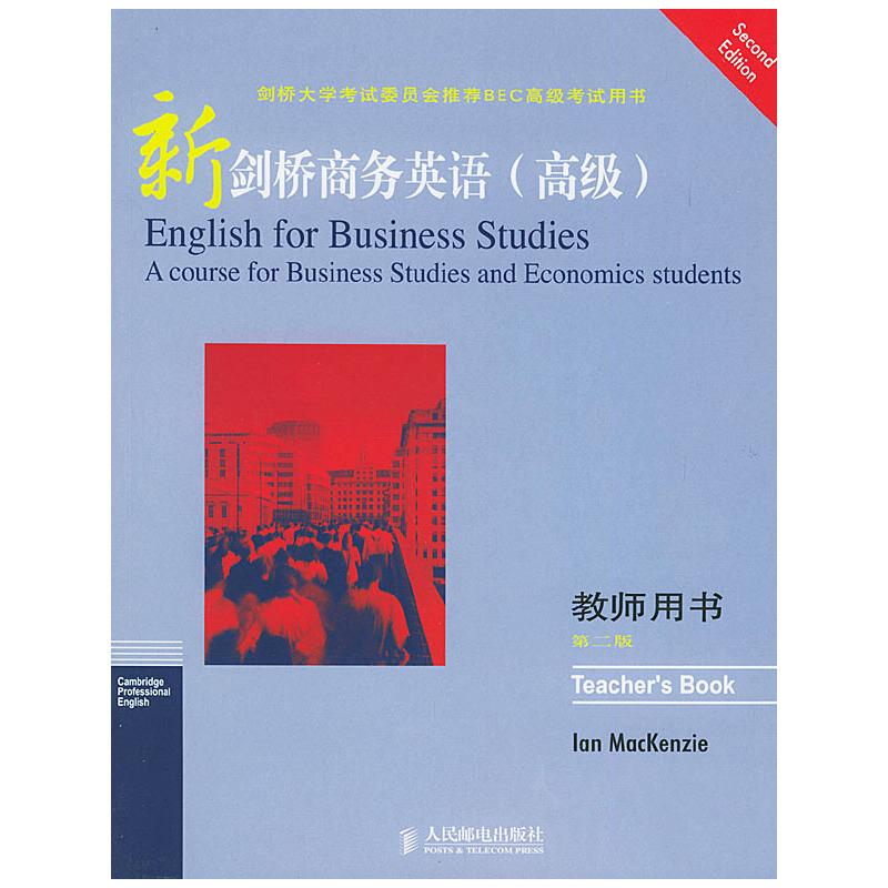 新剑桥商务英语(高级教师用书第2版)