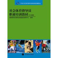 【正版二手书9成新左右】社会体育指导员(中高级 国家体育总局职业技能鉴定指导中心 高等教育出版社