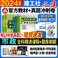 备考2022年 二级建造师2021教材全套 市政 二建教材2021市政全套教材 二级建造师市政 二建市政实务教材 二级建