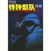 【二手旧书九成新】外国特种部队揭秘 丁国桢 等 9787208021778 上海人民出版社