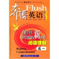 奔腾英语:高中专项训练新设计(阅读理解 高一) 【正版书籍】