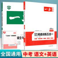 2019新版 一本 初中语文阅读训练五合一+英语完形填空与阅读理解2本 中考 初中9年级阅读技能专项