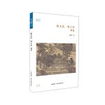 推天道、明人事:周易・华夏文库儒学书系