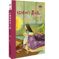 世界儿童文学典藏馆-日本馆-红蜡烛和美人鱼