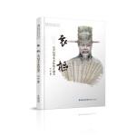 袁枢――史学纪事本末体的开创者