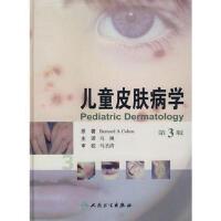 【二手旧书九成新】儿童皮肤病学(翻译版)马琳主译人民卫生出版社9787117107396