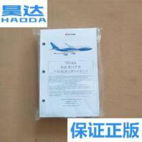 [二手旧书9成新]747-4J6 机组使用手册(中文版 散页) /中国国际