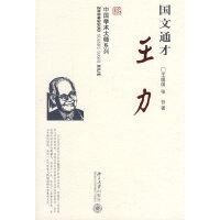 中国学术大师系列―国文通才王力