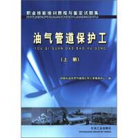 题集 油气管道保护工(上册)