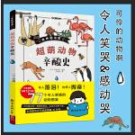 奇妙图书馆・超萌动物辛酸史