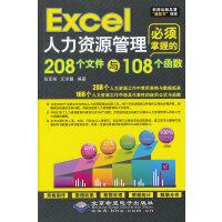 Excel人力资源管理必须掌握的208个文件与108个函数(1CD)
