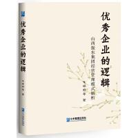 优秀企业的逻辑:山西振东集团经营管理模式解析