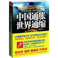 【正版二手书9成新左右】中国通胀,世界通缩 牛刀 中国商业出版社