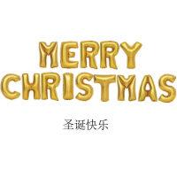 V05新款异形新年元旦圣诞派对婚房结婚礼庆典布置铝膜英文字母 字母 圣诞快乐