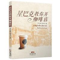 星巴克教你开咖啡店 罗月婷 余琼作 广东经济出版社有限公司 9787545433722
