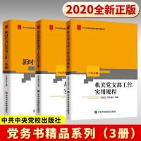 新时代基层党务工作一本通+党组织选举工作实用手册+机关党支部工作实用规程(3本)