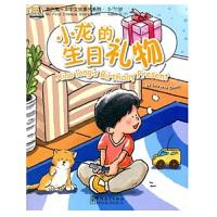 我的第一本汉语故事书(10)-小龙的生日礼物(附MP3光盘)
