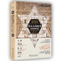 犹太人的故事:寻找失落的字符 9787122262691