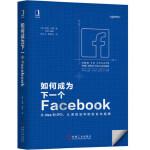 正版 如何成为下一个Facebook 从Idea到IPO,认清创业中的机会与陷阱 汤姆 资金筹集收购指南企业管理互联网