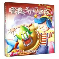 哪鹅的奇幻之旅(3星星岛)(精)小学生课外阅读物书/教辅 博库网