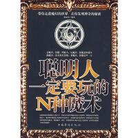 【正版二手书9成新左右】聪明人要玩的N种魔术 陈泰先著 中国华侨