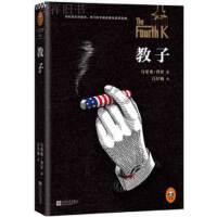 【二手旧书9成新】教子马里奥普佐;读客文化 出品9787539967455江