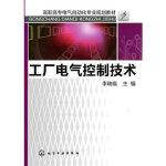 工厂电气控制技术(李瑞福) 李瑞福 化学工业出版社 9787122086624