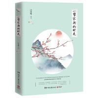 一剪宋朝的时光,白落梅,湖南文艺出版社【新书店 正版书】
