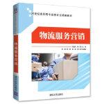 物流服务营销,刘晗兵,陈燕 主编,清华大学出版社,9787302463320
