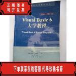 [二手八成新]Viusal Basic 6大学教程电子工业出版社(美)Harvey M