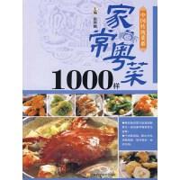 中国传统菜系列-家常粤菜1000样