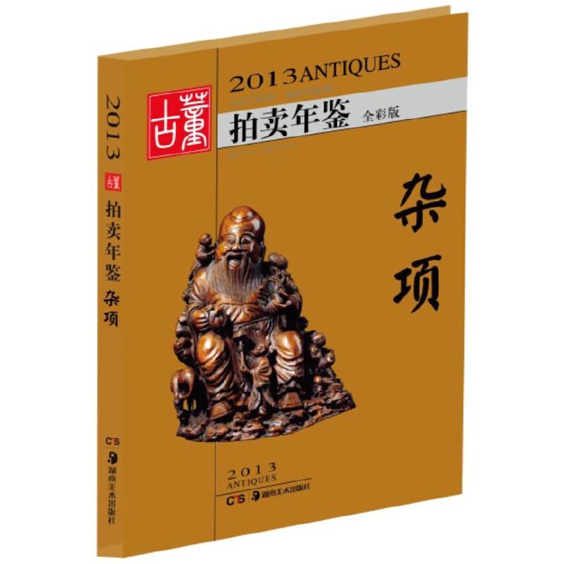 2013古董拍卖年鉴.杂项(全彩版)