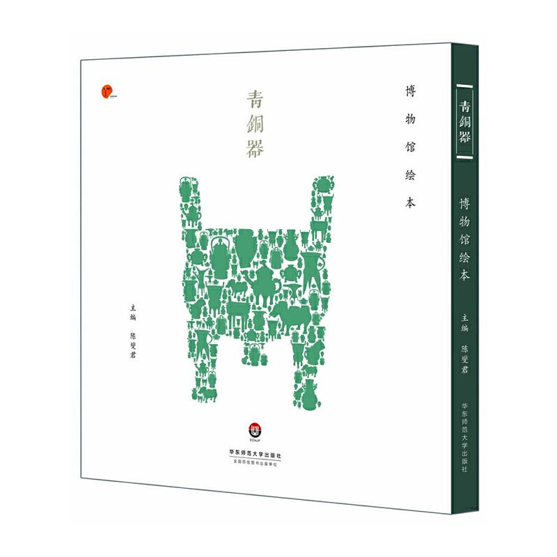 青铜器(手工绘制上海博物馆青铜器珍品,呈现中国古代青铜器原貌的博物馆绘本)
