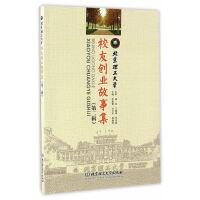 北京理工大学校友创业故事集(第二辑)