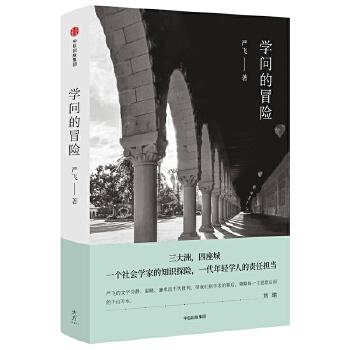 学问的冒险(pdf+txt+epub+azw3+mobi电子书在线阅读下载)