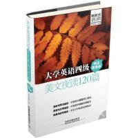 【二手书8成新】大学英语四级美文夜读120篇(纯正美音版+ 宋平明 中国铁道出版社