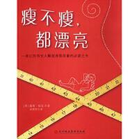 【正版二手书9成新左右】瘦不瘦,都漂亮 (美)仙克;余贺美 深圳报业集团出版社