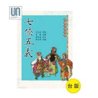 七侠五义三民书局石玉昆9789571430577中国各体文学进口台版正版