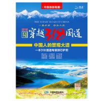 自驾穿越318国道 中国地图出版社 中国地图出版社【无忧购商家】