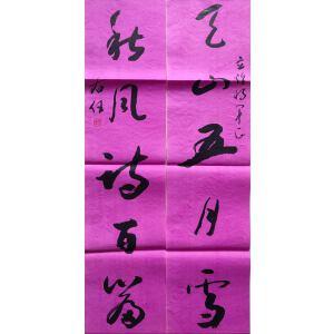 129_于右任_用心_神通_24-102.5-2_纸本_1800