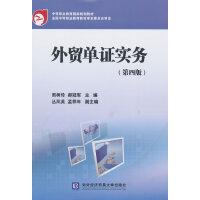 外贸单证实务(第四版)